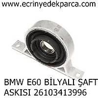 ÞAFT ASKISI BMW E60 BÝLYALI 26103413996
