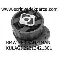BMW E83 ÞANZIMAN KULAÐI 22313421301