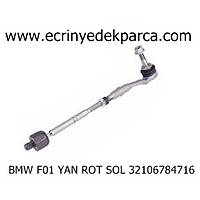 YAN ROT BMW F01 SOL32106784716