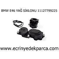 YAÐ SÝKLONU BMW E46 11127799225