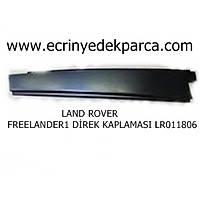 LAND ROVER FREELANDER1 DÝREK KAPLAMASI LR011806