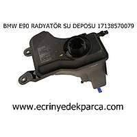 BMW E90 RADYATÖR SU DEPOSU 17138570079