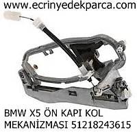 BMW X5 ÖN KAPI KOL MEKANÝZMASI 51218243615