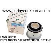 LAND ROVER FREELANDER2 SALINCAK BURCU LR003940