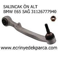 SALINCAK ÖN ALT BMW E65 SAÐ 31126777940