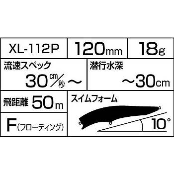 SHIMANO EXSENCE AGAKE 120F 12 CM 18 GR RENK 01T ARC MAKET BALIK