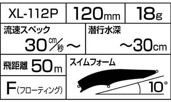 SHIMANO EXSENCE AGAKE 120F 12 CM 18 GR RENK 08T ARC MAKET BALIK