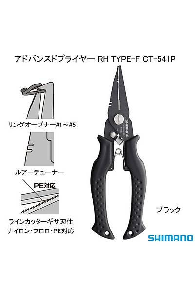 SHIMANO Advanced Plier 6''-15,2 cm Black PENSE