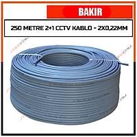 250 Metre 2+1 CCTV  BAKIR+CCA Kablo (1x 0.22 BAKIR + 2x 0,22 mm CCA) / 1784s