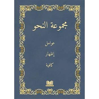 Nahiv (Arapça - Renkli - Yeni Dizgi)