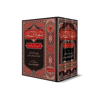Safvetüt Tefasir (Arapça) - Muhammed Ali Es Sabuni