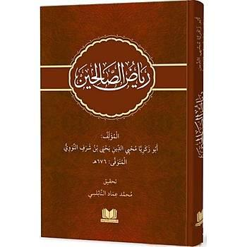 Riyazüs Salihin (Arapça - Yeni Dizgi)