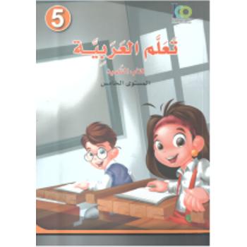 Teallem el Arabiyye 5