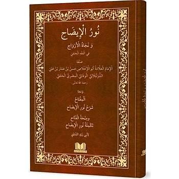 Nurul Ýzah (Arapça - Yeni Dizgi)