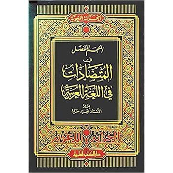 El Mucem El Mufassal Fil Mutadadat Fil Lugatil Arabiyye (Darul Kütübil Ýlmiyye)