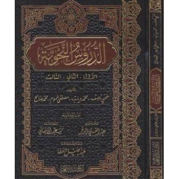 Ed Durusun Nahviyye El Evvel - Es Sani - Es Salis (Mektebetu Darul Fecr)