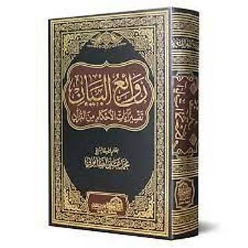 Ayatül Ahkam (Þamua) - Muhammed Ali Es Sabuni