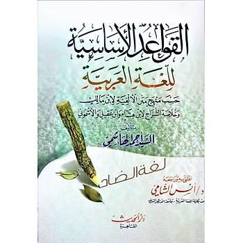 Kavaidul Esasiyye Lil Luðatil Arabiyye  (Darul Hadis)