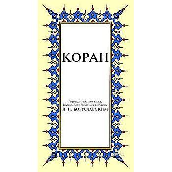 Kopah (Rusça Kuraný Kerim Meali) Cep Boy