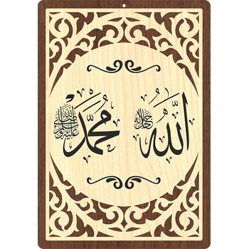 Allah C.C. - Muhammed S.A.V. Ahþap Tablo