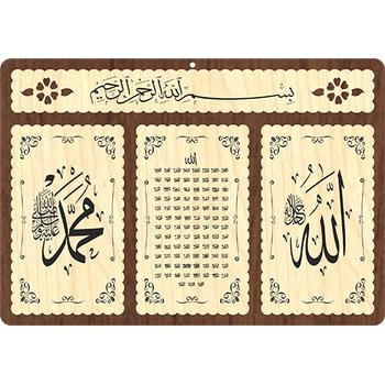 Allah C.C. - Muhammed S.A.V. - Esma'ül Hüsna Ahþap Tablo