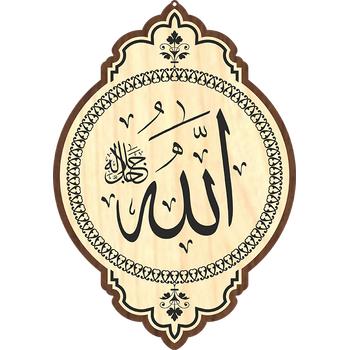 Allah C.C. Ahþap Tablo