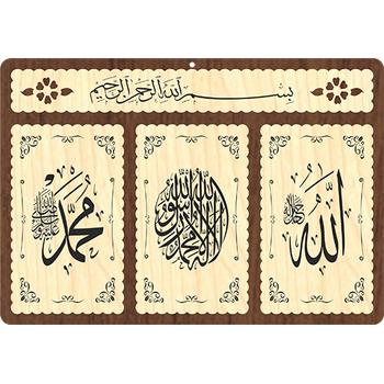 Allah C.C. - Muhammed S.A.V. - Kelime-i Tevhid Ahþap Tablo