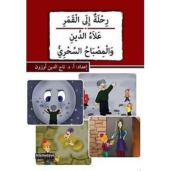 Rihletu'n ile'l kamer Alau'd din Ve'l misbahu's sihri Arapça