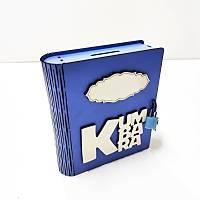 Kitap Kumbara Mavi
