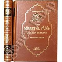 Dürretül Vaizin, 2 Cilt