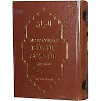 Arapça Türkçe Büyük Sözlük, El Beyan