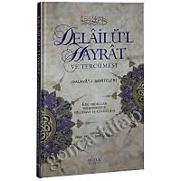 Delailül Hayrat ve Tercümesi, Salavat-ý Þerifeler