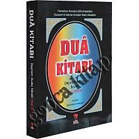 Dua Kitabý, Abdülkadir Dedeoðlu
