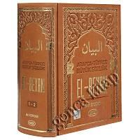 Arapça Türkçe Lügat, El Beyan