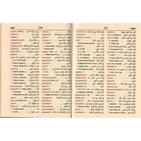Toraman Arapça Türkçe-Türkçe Arapça Sözlük