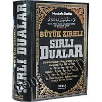 Büyük Zýrhlý Sýrlý Dualar, Mustafa Ýloðlu