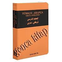 Türkçe Arapça Okul Sözlüðü, Serdar Mutçalý
