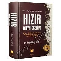 Allahýn Kullarýndan Salih Bir Kul Hýzýr Aleyhisselam