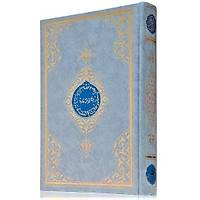 Rahle Boy Kuran-ý Kerim, 2 Renkli, Mavi