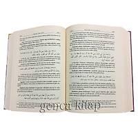Riyazüs Salihin Tercümesi ve Þerhi