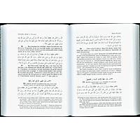 Sahihi Buhari Tercümesi, 17 Cilt