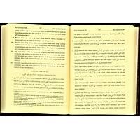 Kuduri Tercümesi, Metin ve Ýzahlý Tercümesi, 2 Cilt