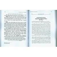 Hazinetül Esrar Tercümesi, 2 Cilt