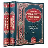 Celaleyn Tefsiri Metin ve Tercümesi, 2 Cilt
