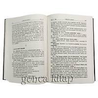 Fizilalil Kuran Tefsir, 16  Cilt, Büyük, 2. EL