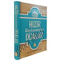 Hýzýr Aleyhiselamdan Dualar, Ö. Faruk Hilmi