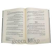 Ramuzul Ehadis, Hadisler Deryasý, 2 Cilt