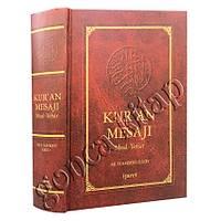 Kuran Mesajý Meal Tefsir Mushaflý