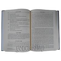 Safvetüt Tefasir, 7 Cilt