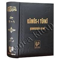 Kamusu Türki, Osmanlýca, Þemseddin Sami